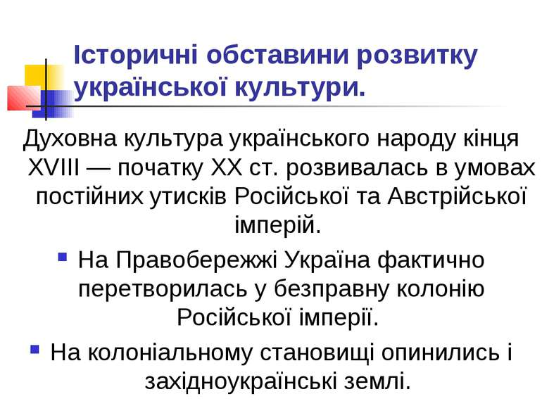 Історичні обставини розвитку української культури. Духовна культура українськ...