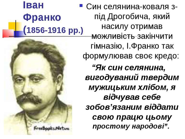 Іван Франко (1856-1916 рр.) Син селянина-коваля з-під Дрогобича, який насилу ...