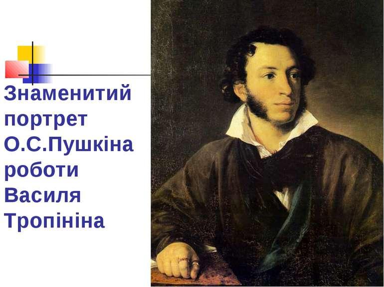 Знаменитий портрет О.С.Пушкіна роботи Василя Тропініна