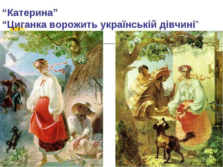 """""""Катерина"""" """"Циганка ворожить українській дівчині"""""""