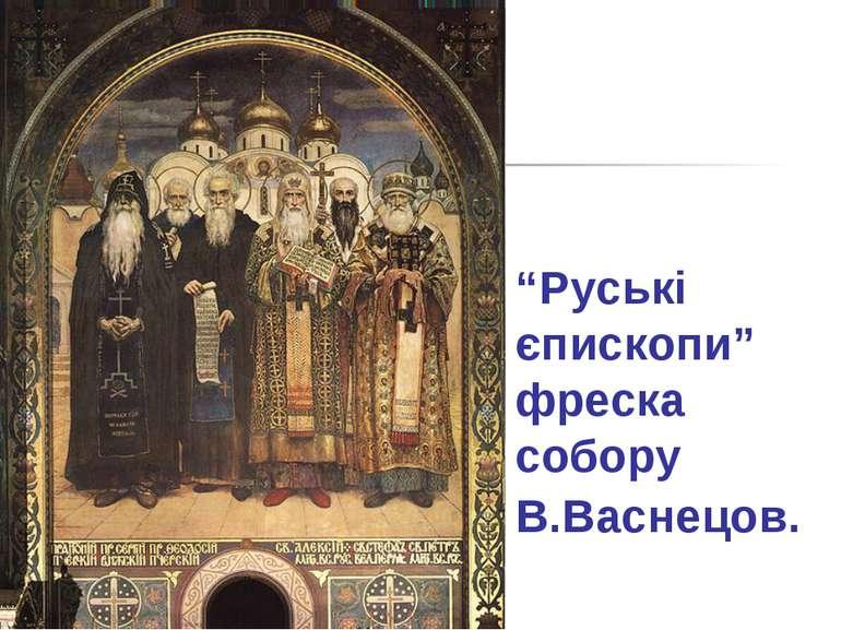"""Руські єпископи"" фреска собору В.Васнецов."