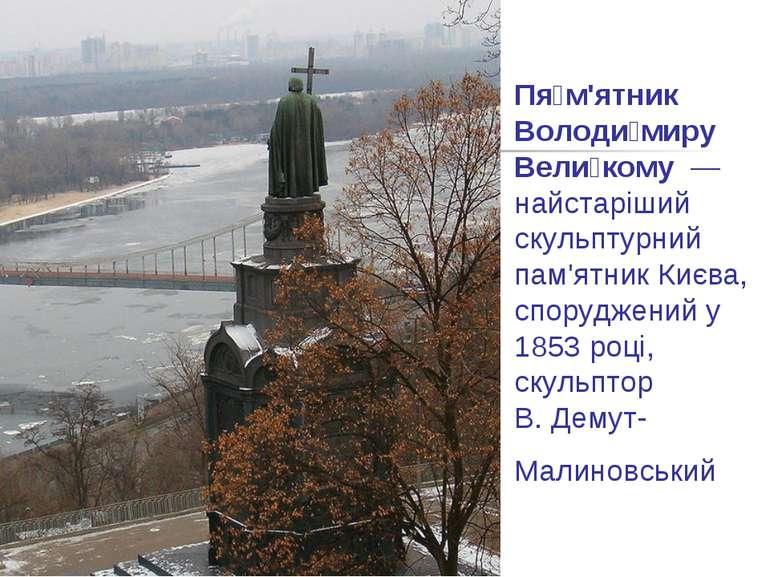Пя м'ятник Володи миру Вели кому — найстаріший скульптурний пам'ятник Києва,...