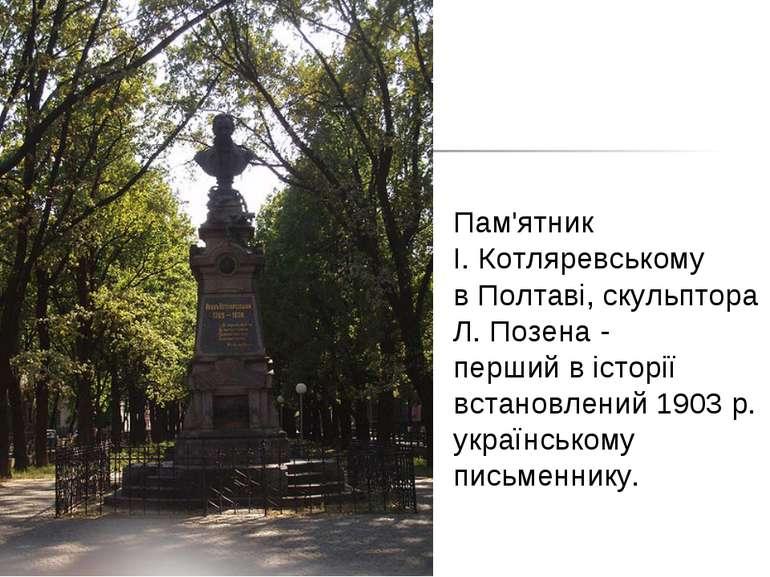Пам'ятник І. Котляревському в Полтаві, скульптора Л. Позена - перший в історі...