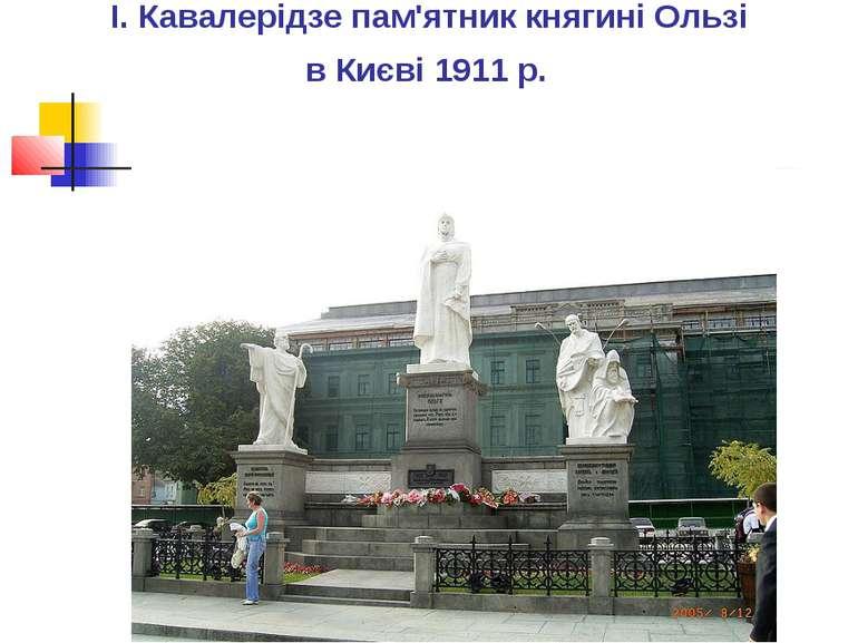І. Кавалерідзе пам'ятник княгині Ользі в Києві 1911 р.