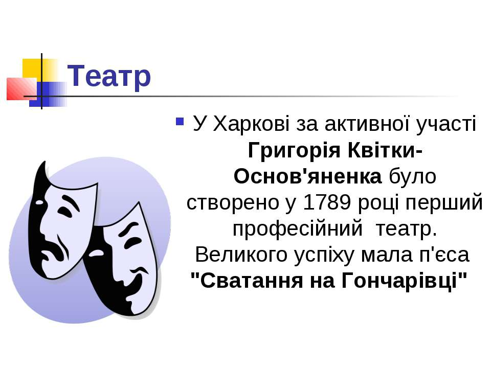 Театр У Харкові за активної участі Григорія Квітки-Основ'яненка було створено...