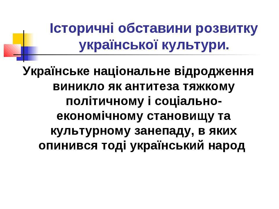 Історичні обставини розвитку української культури. Українське національне від...