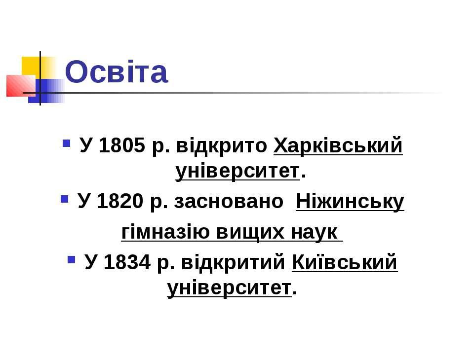 Освіта У 1805 р. відкрито Харківський університет. У 1820 р. засновано Ніжинс...