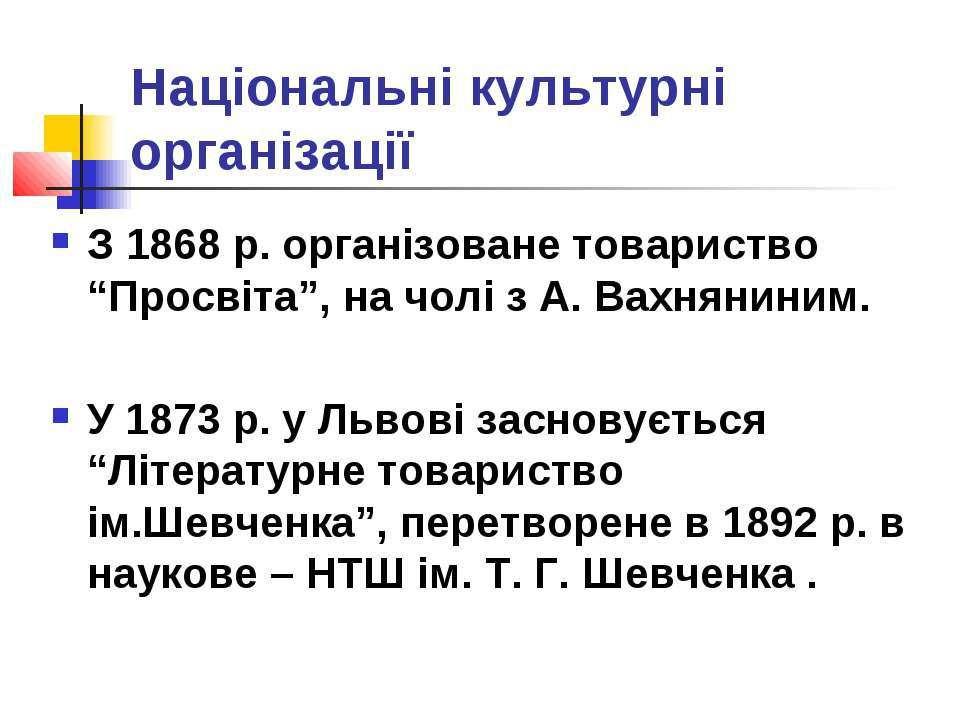 """Національні культурні організації З 1868 р. організоване товариство """"Просвiта..."""