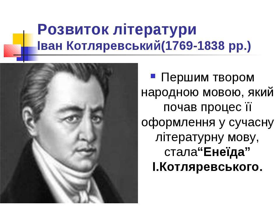 Розвиток літератури Іван Котляревський(1769-1838 рр.) Першим твором народною ...