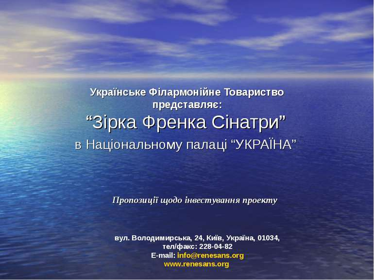 """Українське Філармонійне Товариство представляє: """"Зірка Френка Сінатри"""" в Наці..."""