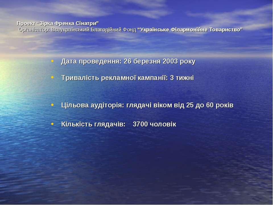 """Проект """"Зірка Френка Сінатри"""" Організатор: Всеукраїнський Благодійний Фонд """"У..."""