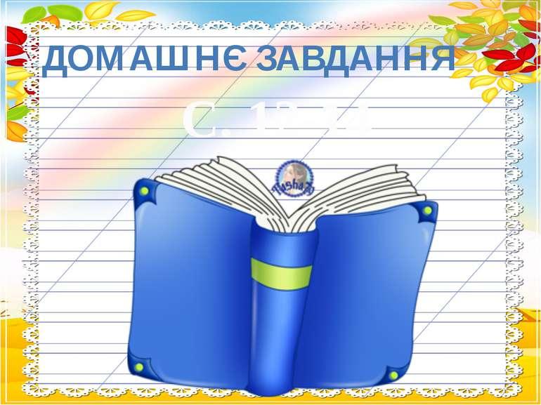 ДОМАШНЄ ЗАВДАННЯ С. 12-14