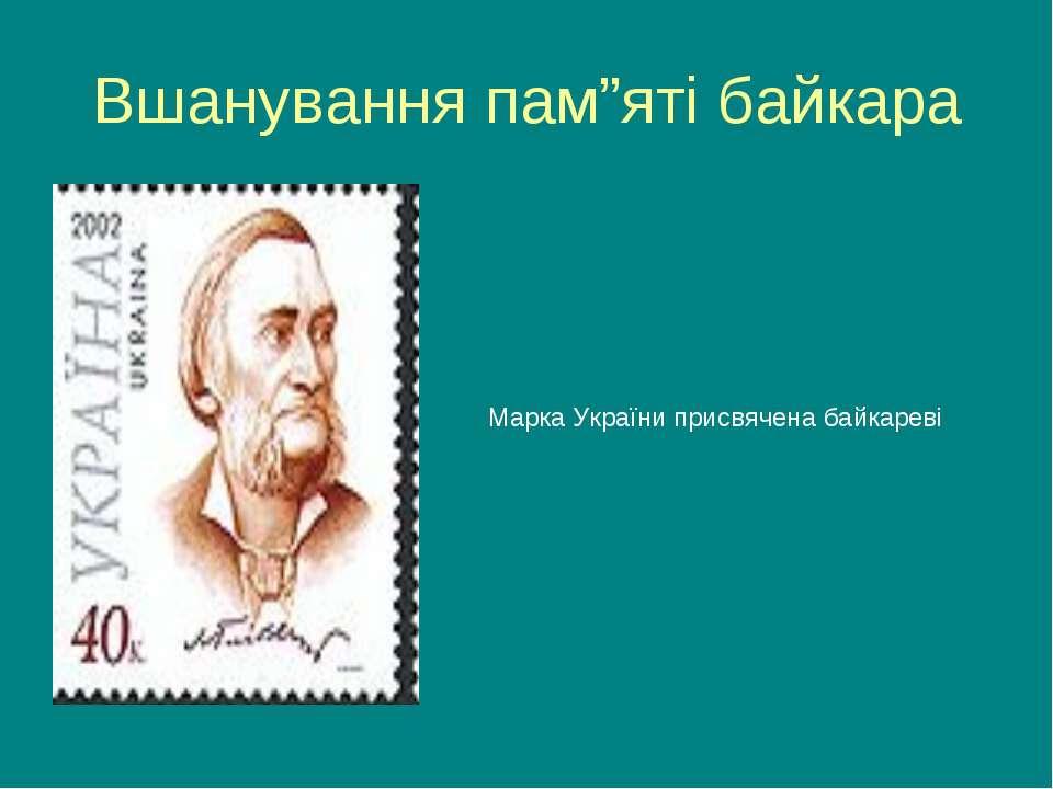 """Вшанування пам""""яті байкара Марка України присвячена байкареві"""