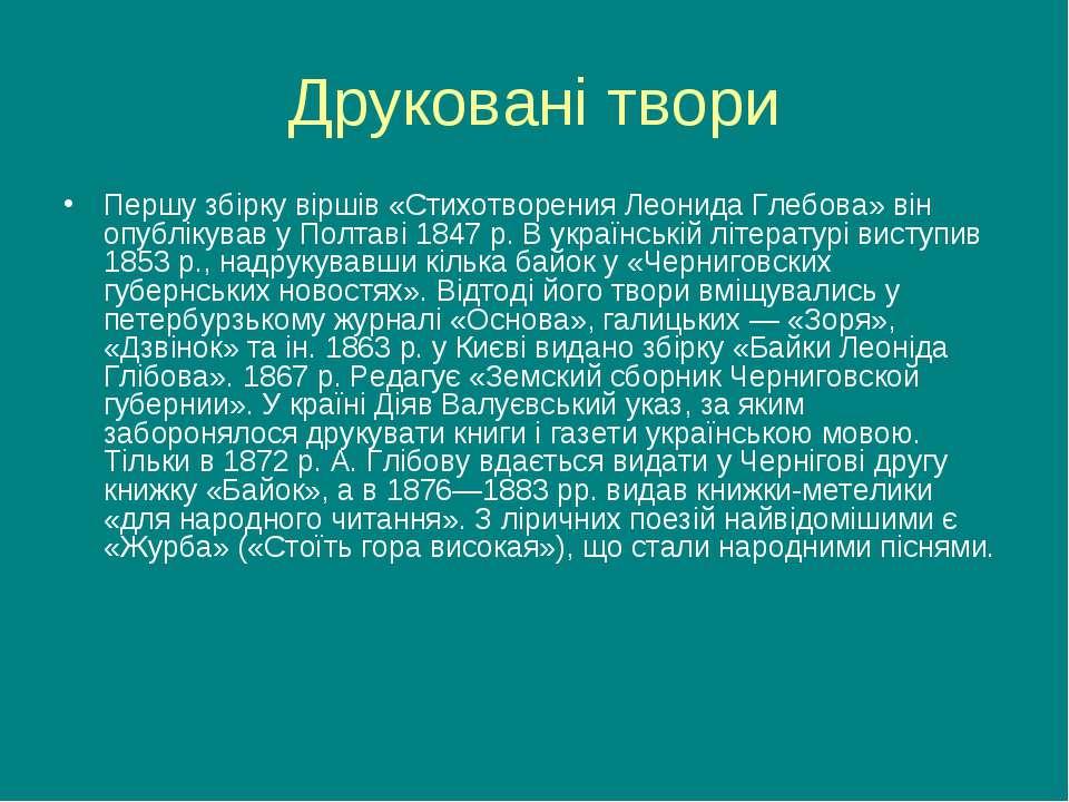 Друковані твори Першу збірку віршів «Стихотворения Леонида Глебова» він опубл...