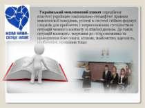 Український мовленнєвий етикетпередбачає властиві українцям національно-спец...