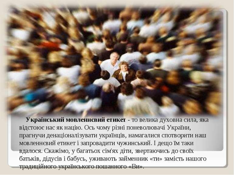 Український мовленнєвий етикет- то велика духовна сила, яка відстоює нас як ...