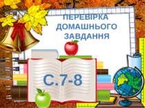 ПЕРЕВІРКА ДОМАШНЬОГО ЗАВДАННЯ С.7-8