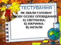 ТЕСТУВАННЯ ЯК ЗВАЛИ ГОЛОВНУ ДІЙОВУ ОСОБУ ОПОВІДАННЯ: А) СВІТЛАНКА; Б) МАРИНКА...