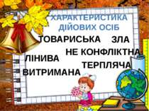 ХАРАКТЕРИСТИКА ДІЙОВИХ ОСІБ ТОВАРИСЬКА НЕ КОНФЛІКТНА ЛІНИВА ЗЛА ВИТРИМАНА ТЕР...