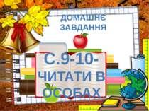 ДОМАШНЄ ЗАВДАННЯ С.9-10- ЧИТАТИ В ОСОБАХ
