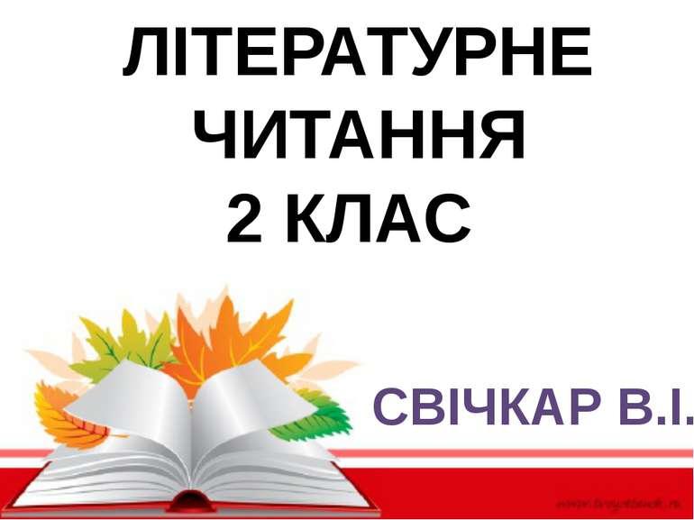 ЛІТЕРАТУРНЕ ЧИТАННЯ 2 КЛАС СВІЧКАР В.І.