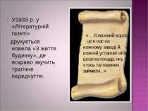 « …Класовий ворог, це в нас на кожному заводі й у кожній установі ніби штатна...