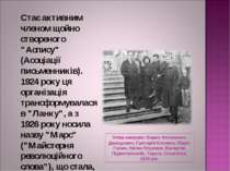 Зліва направо: Борис Антоненко-Давидович, Григорій Косинка, Марія Галич, Євге...