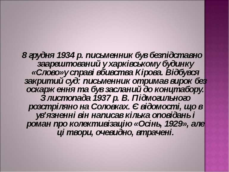 8 грудня 1934 р. письменник був безпідставно заарештований у харківському буд...