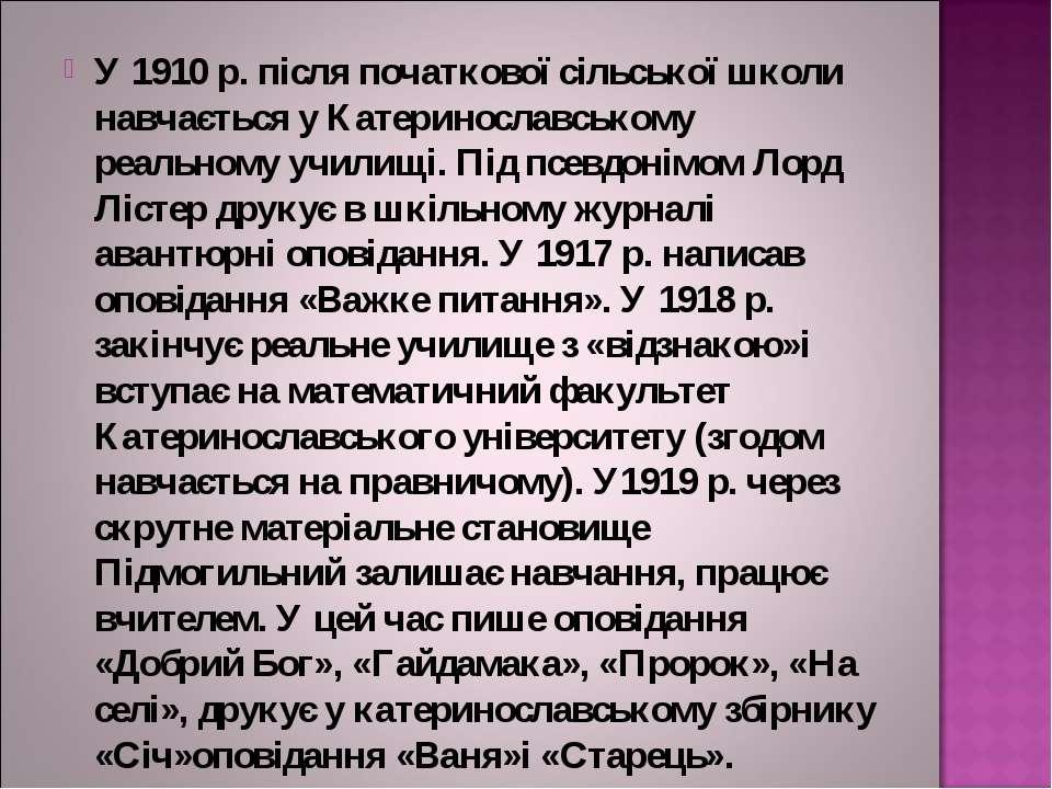 У 1910 р. після початкової сільської школи навчається у Катеринославському ре...