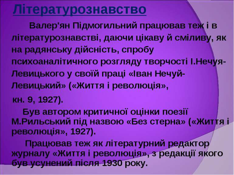 Літературознавство Валер'ян Підмогильний працював теж і в літературознавстві,...