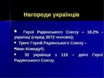 Нагороди українців Герої Радянського Союзу – 18,2% - українці (серед 2072 чол...