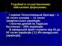І окрема Чехословацька бригада – з 15 тисяч чоловік - 11 тисяч закарпатських ...