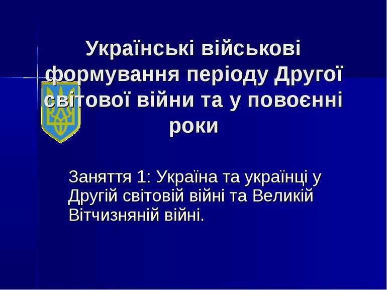 Українські військові формування періоду Другої світової війни та у повоєнні р...