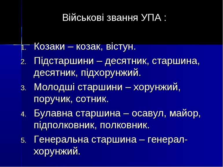 Військові звання УПА : Козаки – козак, вістун. Підстаршини – десятник, старши...