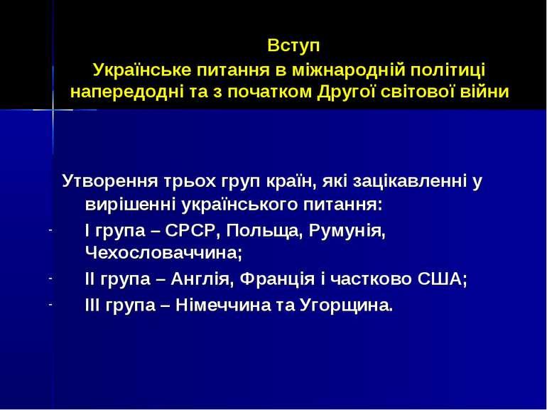 Вступ Українське питання в міжнародній політиці напередодні та з початком Дру...
