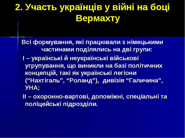 2. Участь українців у війні на боці Вермахту Всі формування, які працювали з ...