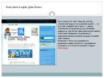 Блог, його історія. День Блога Блог (також блоґ, англ. blog, від web log, «ме...
