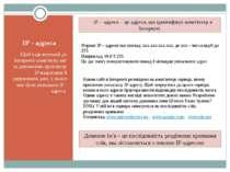 ІР - адреса Щоб підключений до Інтернету комп'ютер міг за допомогою протоколу...