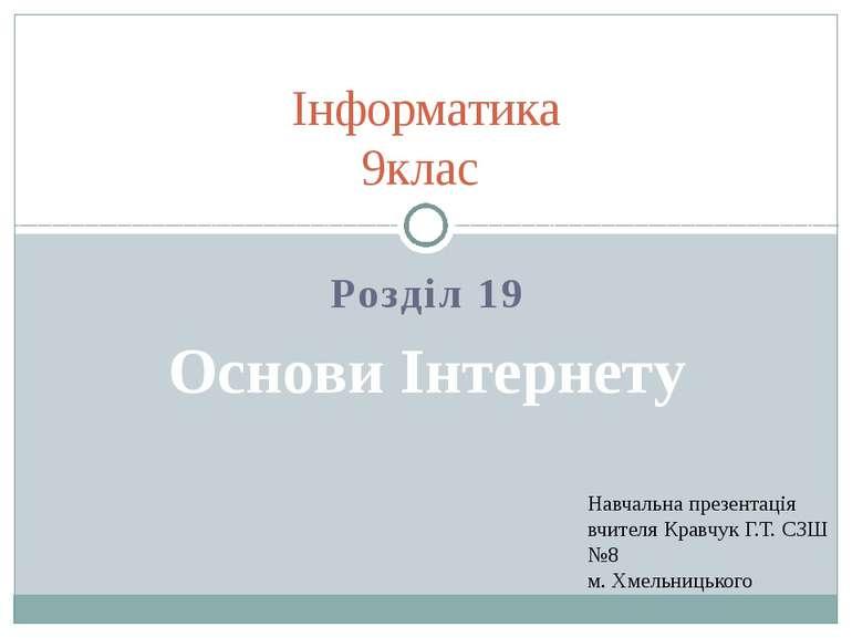 Розділ 19 Основи Інтернету Інформатика 9клас Навчальна презентація вчителя Кр...