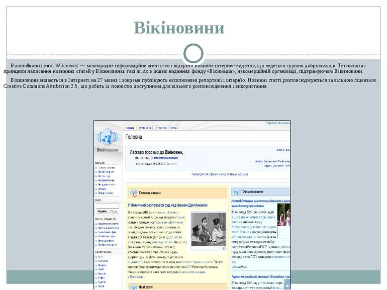 Вікіновини Вікино вини (англ. Wikinews) — міжнародне інформаційне агентство і...