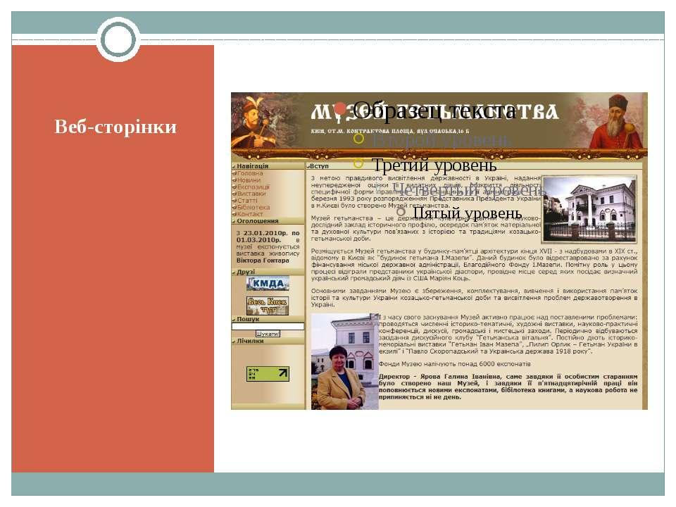 Веб-сторінки