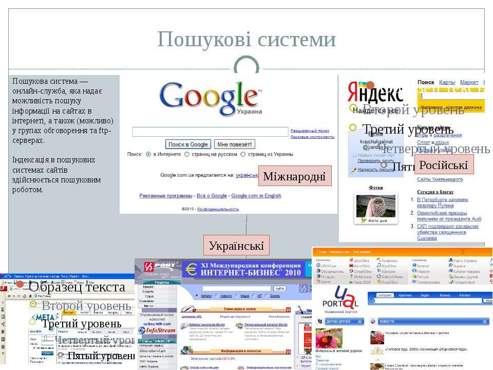 Пошукові системи Пошукова система — онлайн-служба, яка надає можливість пошук...