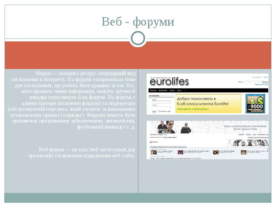 Форум — інтернет-ресурс, популярний вид спілкування в інтернеті. На форумі ст...