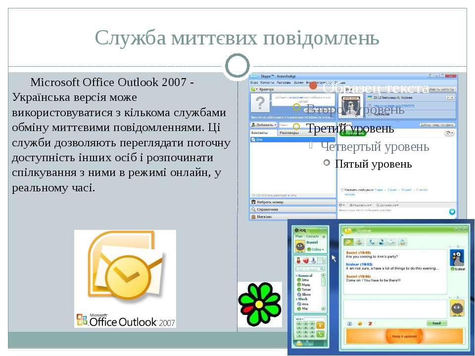 Служба миттєвих повідомлень Microsoft Office Outlook 2007 - Українська версія...