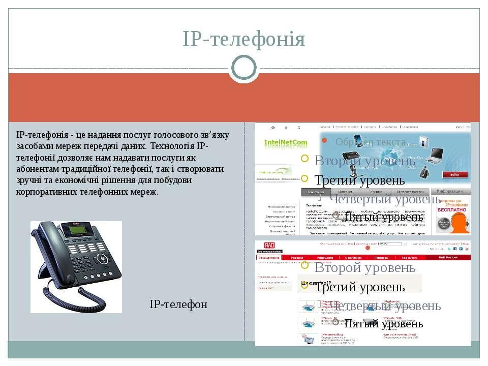 ІР-телефонія ІР-телефонія - це надання послуг голосового зв'язку засобами мер...
