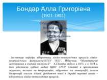 Бондар Алла Григорівна (1921-1981) Засновниця кафедри кібернетики хіміко-техн...