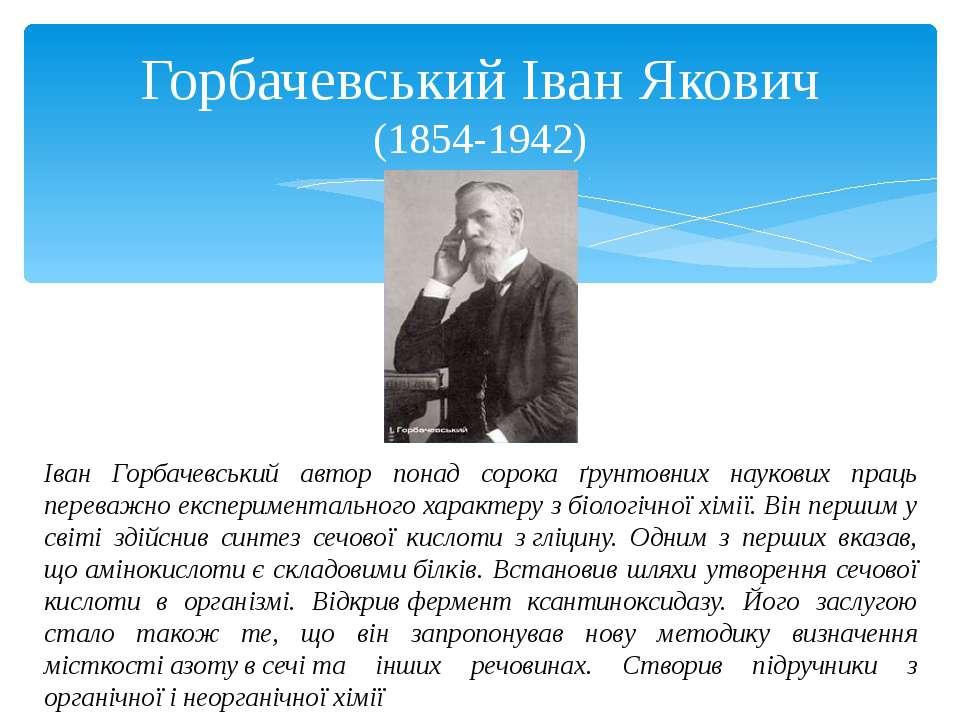 Горбачевський Іван Якович (1854-1942) Іван Горбачевський автор понад сорока ґ...