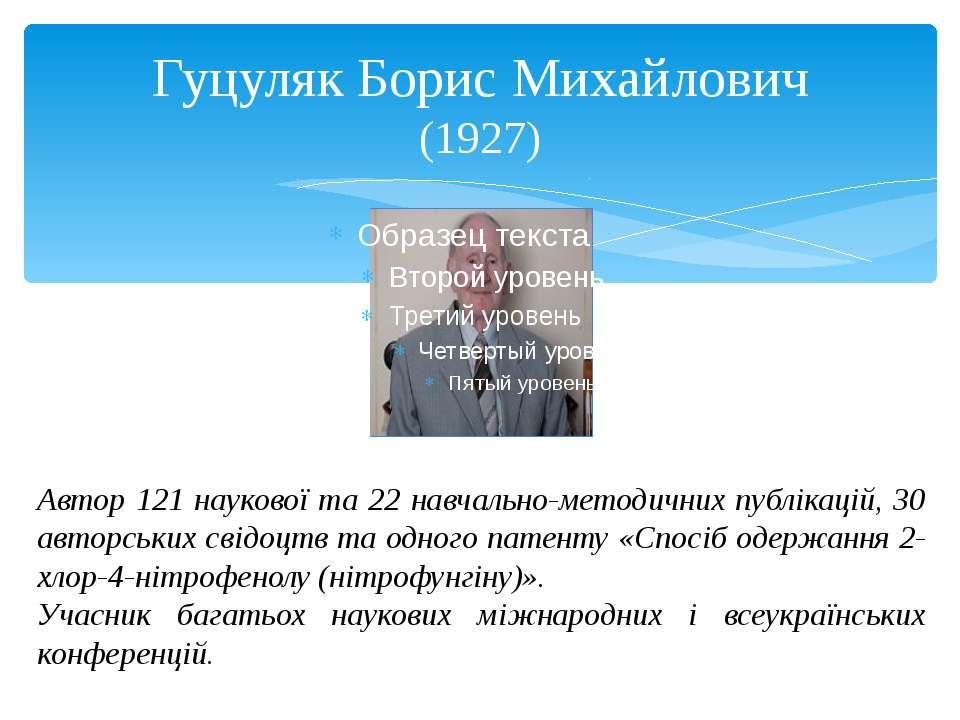 Гуцуляк Борис Михайлович (1927) Автор 121 наукової та 22 навчально-методичних...