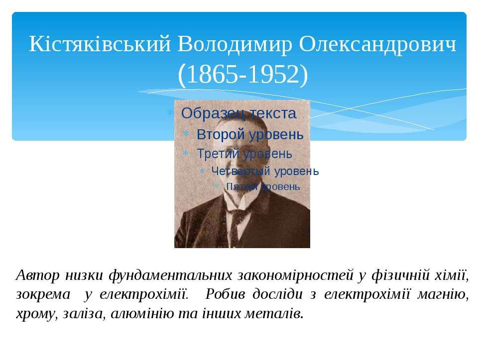 Кістяківський Володимир Олександрович (1865-1952) Автор низки фундаментальних...