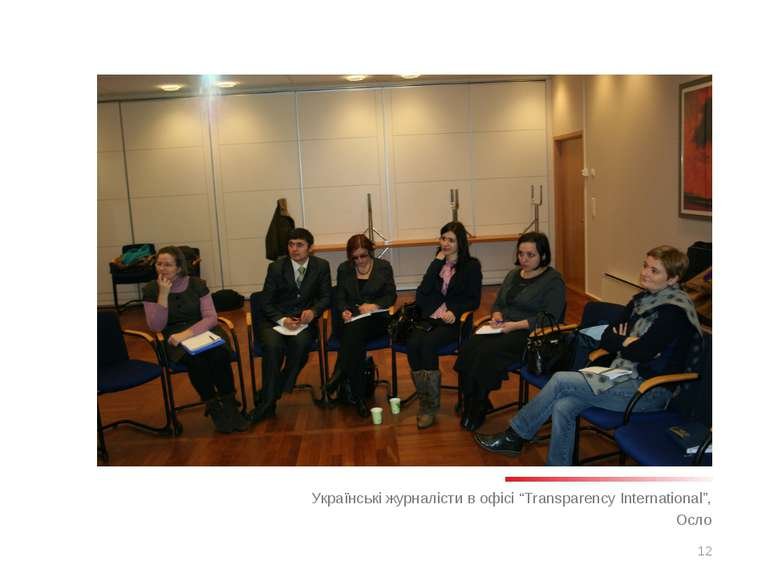 """Українські журналісти в офісі """"Transparency International"""",Українські журналі..."""